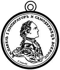 """Медаль """"Правителю Русской Америки"""". 1799 г."""